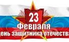 День Защитника Отечества в Москве. Программа мероприятий.