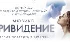 Мюзикл «Привидение» уже в Москве!
