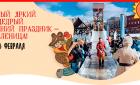 Московская Масленица — 2018