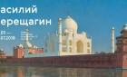 Главный выставочный проект Третьяковской галереи —  «Василий Верещагин»!