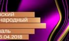 40-й Московский международный кинофестиваль, 19-26 апреля 2018 г.