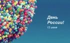 Приглашаем в исторический центр Москвы в праздничные дни 10-12 июня 2018 года!