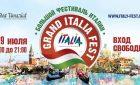 Большой фестиваль Италии снова в Москве!
