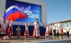 Фестиваль: День народного единства