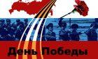 В штабах Победы 1941-1945