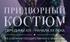 Иконы стиля русского двора